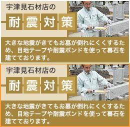 宇津見石材店の大震対策