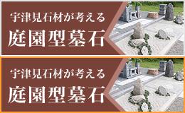 庭園型墓石