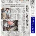 この地に生きる作州の若手で山陽新聞に掲載されました