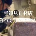 宇津見石材お墓づくりのこだわりを動画でご覧いただけます